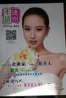 德州生活(创刊号,2014.4,封面:中国模特之星冠军张紫炜)