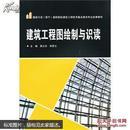 建筑工程图绘制与识读 黄正东,周慧兰