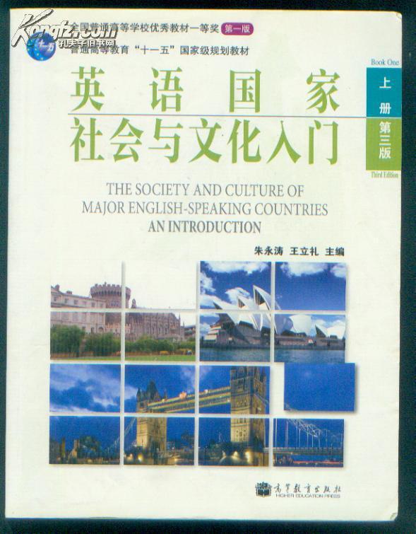 英语国家社会与文化入门(第三版)上下册,2本合售
