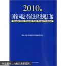2010年国家司法考试法律法规汇编