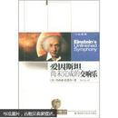 第一推动丛书·宇宙系列:爱因斯坦尚未完成的交响乐