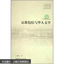 宗教情结与华人文学