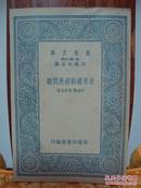 世界统制经济问题(万有文库)民国26年初版