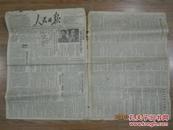 13285;人民日报(1950年8月15日第七八一号原报)