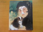 广东崇正2013年秋季拍卖会   国光  中国近代书画
