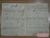 13284;人民日报(1950年8月14日第七八〇号原报)