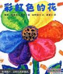 蒲蒲兰绘本馆:彩虹色的花(最新版) [3~6岁]