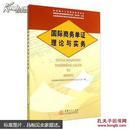 国际商务十二五规划系列教材单证理论与实务