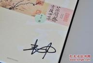 《芷兰斋书跋四集》韦力亲笔签名,布面硬精装珍藏版限量200册