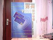 郑州统计年鉴.2003一版一印仅1000册