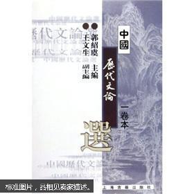 高等学校文科教材:中国历代文论选(1卷本)