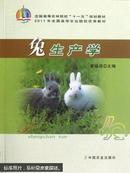 正版二手 兔生产学 李福昌 中国农业出版社