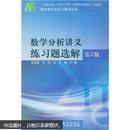 数学类专业学习辅导丛书:数学分析讲义练习题选解(第2版)九五品书近似新书