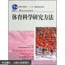 体育科学研究方法 郑旗 9787500932574 人民体育出版社