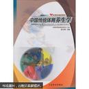 正版 中国传统体育养生学 9787500930617 人民体育出版社