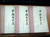 中国文学史1—3