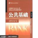 中国银行业丛业人员资格论证考试辅导教材:公共基础(2010年版)
