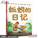 蚯蚓的日记(精) 信谊绘本精装版 畅销儿童读物 0-3-6岁儿童绘本