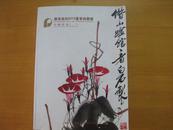 广东保利2013夏季拍卖会  中国书画(一)