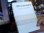 中学语文教学研究(一版一印近10品)