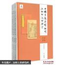 中国古籍原刻翻刻与初印后印研究(精装三大册,二册古籍原色图片,一册研究,私藏品好的,越来越少了)