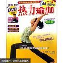 热力瑜伽(附DVD)