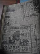 民国报纸 新闻报 1939年8月20日(星期日)共两版