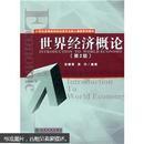 21世纪高等院校财经类专业核心课程系列教材:世界经济概论(第2版)