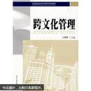 跨文化管理  王朝晖 北京大学出版社 9787301155318