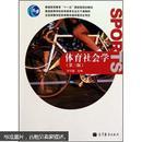 体育社会学(第3版) 卢元镇 9787040288193