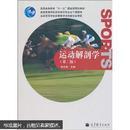 二手 正版 运动解剖学(第2版) 高等教育出版社 9787040296167