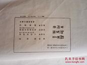 (包快递)殷周青铜器铭文研究(线装,一版一印,接近九品,详见描述)