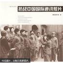 抗战中国国际通讯照片(仅印6000册)