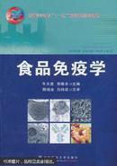 食品免疫学 牛天贵,贺稚非 中国农业大学出版社