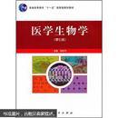 医学生物学(第7版) 杨抚华 9787030296733 科学出版社
