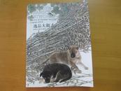 皇玛2013夏季拍卖会 逸品大观 当代岭南中国画作品专场