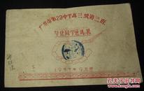广州市第29中学高三级第三班毕业同学通讯录  1957年油印