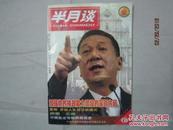 【期刊】半月谈 2004年第17期