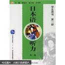 普通高等教育十一五国家级规划教材:日本语听力1(学生用书)(附光盘1张)