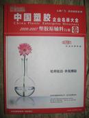 中国塑胶企业名录大全2006-2007塑胶辅料行业卷 精装