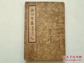 治河方略【中国水利工程学会1937年藏版】下册