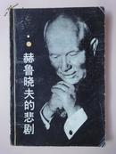赫鲁晓夫的悲剧
