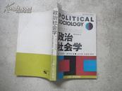 政治社会学:对政治实体的社会剖析 (西方学术译丛)