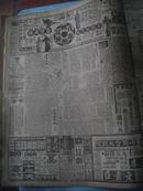 民国报纸 新闻报 1939年9月4日(星期一)共两版