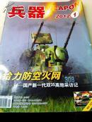 兵器   2012   1   国产新一代双35高炮采访记等 详见目录!