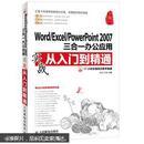 Word/Excel/PowerPoint 2007三合一办公应用实战从入门到精通   没有光盘