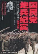 国民党炮兵纪实 : 中国王牌部队征战和兴衰实录
