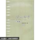 闽南佛学2003(第2辑)