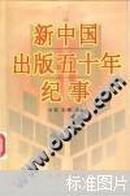 《新中国出版五十年纪事》