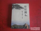 征程鳞爪【回忆录】 2007年修订版   赵德尊